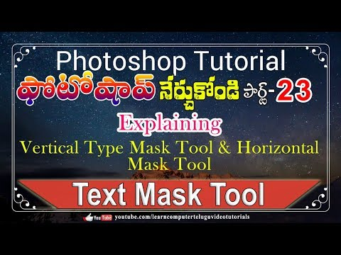 Photoshop #23 Text Mask Tool in Telugu || Photoshop Tutorial in Telugu