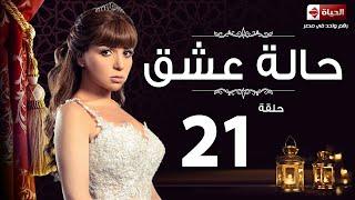 مسلسل حالة عشق - الحلقة الحادية والعشرون - مي عز الدين   Halet 3esh2 Series - Ep 21