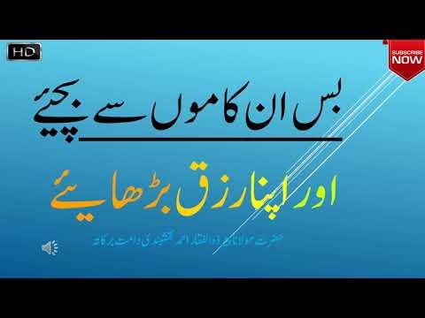 How to increase money and RIZQ, Stop doing this by peer zulfiqar naqshbandi
