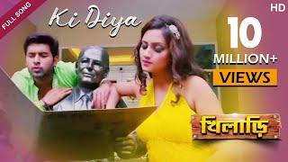 Ki Diya (Full Video) | Khiladi | Ankush | Nusrat Jahan | Latest Bengali Song 2016