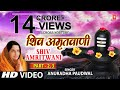 Download Shiv Amritwani Part 2, Part 3 Anuradha Paudwal I Jyotirling Hai Shiv Ki Jyoti MP3,3GP,MP4