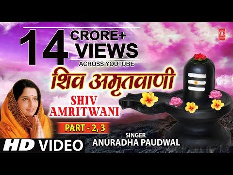 Xxx Mp4 Shiv Amritwani Part 2 Part 3 Anuradha Paudwal I Jyotirling Hai Shiv Ki Jyoti 3gp Sex