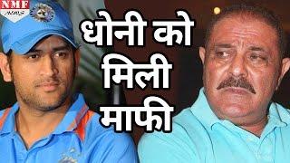 आखिरकार M S Dhoni को Yograj Singh ने कर ही दिया माफ