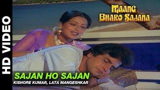Sajan Ho Sajan - Maang Bharo Sajana | Kishore Kumar & Lata Mangeshkar | Jeetendra & Rekha