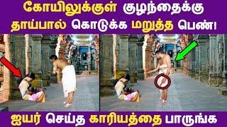 கோயிலுக்குள் தாய்பால் கொடுக்க மறுத்த பெண்! ஐயர் செய்த காரியம் Tamil News | Latest