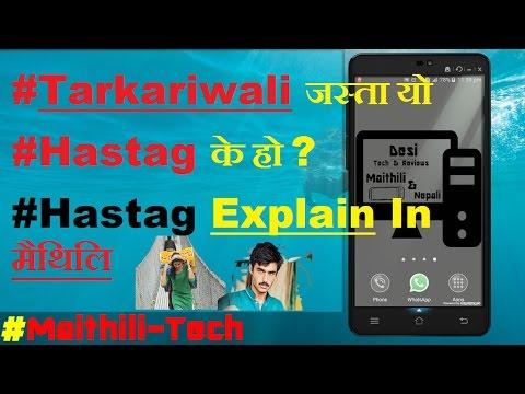 #Tarkariwali जस्ता यो #Hastag के हो ?#Hastag Explain In मैथिलि
