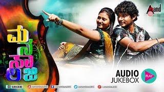 Manasaalogy  Audio Jukebox  Feat Jossh Raakeshamoolya  New Kannada