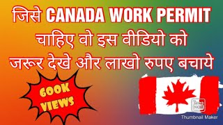 CANADA WORK PERMIT 100% GENUINE GUIDANCE || BEWARE OF FRAUD AGENTS