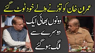 Nawaz Sharif Withdraws His Support to Brother Shehbaz