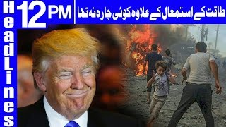 There was no other Solution - Headlines 12PM - 14 April 2018 | Dunya News