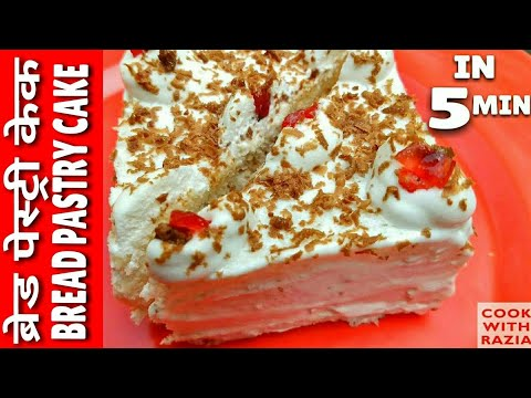 ब्रेड से 5 मिनीट में बनाएं पेस्ट्री केक Bread Pastry Cake in 5 min |Bread pastry Recipe for Children