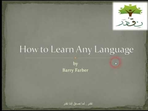 How to learn any language - ازاى تتعلم اى لغة - كيف تتقن لغة اجنبية
