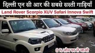 सबसे सस्ती सस्ती गाड़िया 0% लोन पर | Buy Scorpio,Safari,Xuv,Wagnor,hyundai i10 / i20 | mSharif Vlogs