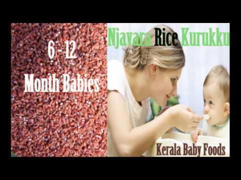 Njavara Rice Kurukku    Kerala Baby Food Recipe   6-12 month Babies