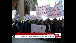 الشعوب العربية تناست همومها وهتفت للقدس وفلسطين
