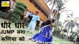 Rajasthani New Dj Song 2018 | धीरे धीरे जम्प लगा कणीया रो | Latest Marwari Dj Song | Full Hd Video