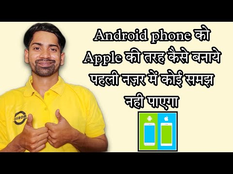 How to change Android phone into IPhone ( Hindi )