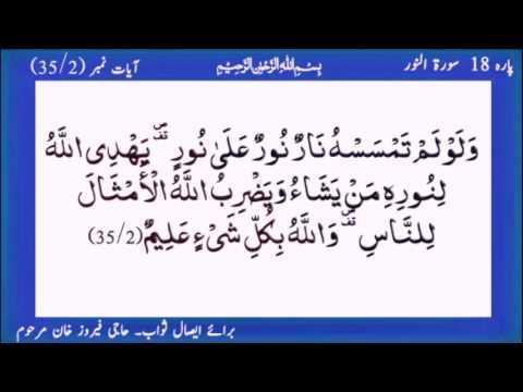 Quran Para 18 Surah An Noor Ayat 35(2)rzichinji