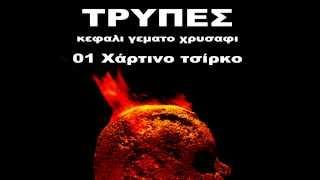 Download ΤΡΥΠΕΣ - Κεφάλι γεμάτο χρυσάφι Full Album Video