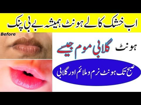 How to Get Baby Soft Pink Lips OVERNIGHT Naturally at Home 100% Works | Skin Care Tips In Urdu