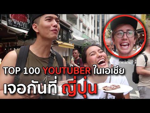 Xxx Mp4 Top 100 YouTubers ที่แรงที่สุดในเอเชียมาเจอกันที่ 3gp Sex