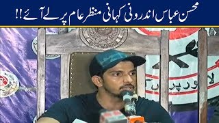 Mohsin Abbas Haider Responds to Abuse Allegations