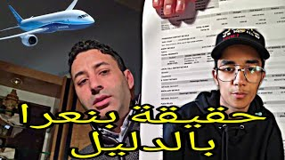 نبيل مول الكلب شرا تذكرة الطائرة غدا غادي المغرب باش يتلاقى مع نيبا و ضاهر