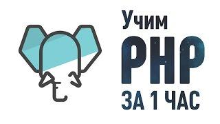 Учим PHP за 1 Час! #От Профессионала