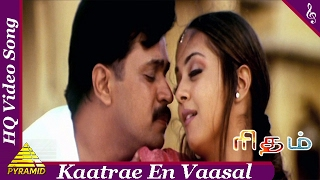 Kaatre En Vasal Video Song | Rhythm Tamil Movie Songs |Arjun| Jyothika|Pyramid Music