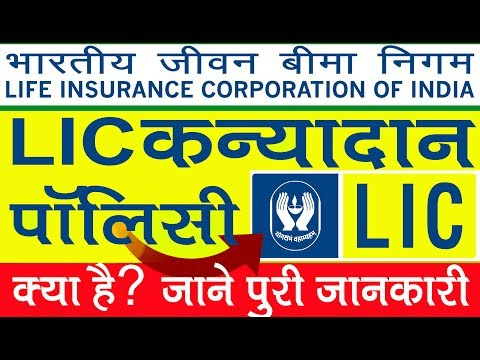 lic kanyadan policy details hindi! LIC Kanyadan Policy Benefits,life insurance comparison