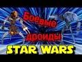 Download  Боевые дроиды | Звёздные войны MP3,3GP,MP4