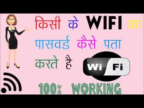 [Hindi] - How to Connect WIFI Without Password ll 100% Working ll Indian SharmaJi