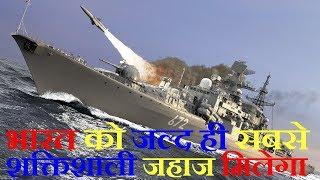 Indian Navy को जल्द ही दुनिया का Most Powerful Warship मिलने जा रही है