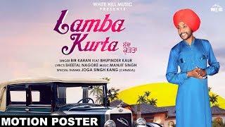 Lamba Kurta (Motion Poster) | Bir Karan | Releasing on 12th July | White Hill Music