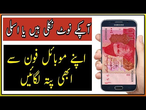 How To Identify or Check Pakistani Currency Note Original or Fake By Using Android app