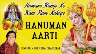 Hanuman Aarti By NARENDRA CHANCHAL I Full Audio Song I Art Track