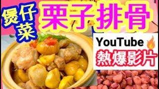 HK $24 栗子排骨煲((🔥YouTube熱爆上榜影片🏆))秋冬必吃 做法簡單👍Simple Recipes: Pork Rips with Chestnut Hotpot HONG KONG