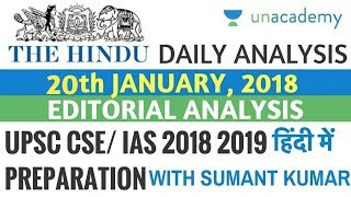 20th January 2018- The Hindu Editorial News Paper Analysis In Hindi- [UPSC/SSC/IBPS] By Sumant Kumar