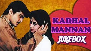 Kadhal Mannan Video Songs Jukebox - Super Hit Tamil Songs Collection