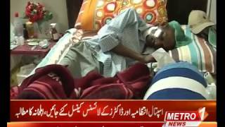 Agha Khan Hospital....... Patient Died......