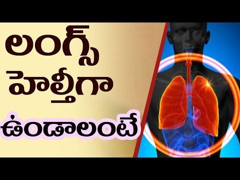 లంగ్స్ హెల్తీగా ఉండాలంటే ..|| How to keep your lungs Strong & Healthy- Health Facts Telugu