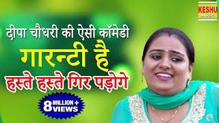 दीपा चौधरी की ऐसी कॉमेडी गारन्टी है हस्ते हस्ते गिर पड़ोगे -  हरयाणवी कॉमेडी 2018 - Deepa Chaudhary