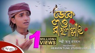 ক্বারী আবু রায়হানের কন্ঠে | ডেকে লও রাসুলাল্লাহ | Deke Low Rasulallah | Bangla Islamic Song