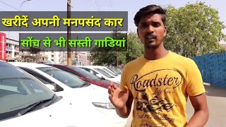 Second hand car bazar !! Shri Hanumanji car bazar !! lucknow