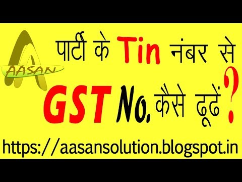 Find Party GST Number from Tin number | Find Customer GST Number