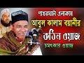 দুশমনে রাসুল (সাঃ) | মাওলানা আবুল কালাম বয়ানী | Abul Kalam Boyani | Bangla Waz | 2019