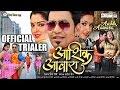 Aashik Aawara Official Trailer 2016 Dinesh Lal Yadav Aamrapa