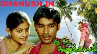 Telugu movies 2015 full length movies ROWDEY RUDHRAYA   Telugu movies 2015   Dhanush, Priyamani,