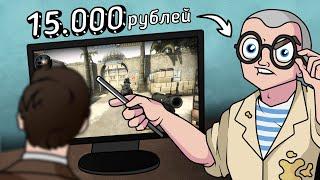 ТРЕНЕР С АВИТО ЗА 15.000р | CS:GO