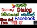 Free 6 Month facebook dialog sim - New Tech